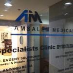 Амсалем медикал 6