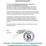 Компания Амсалем Медикал официальный представитель МЦ Рамбам