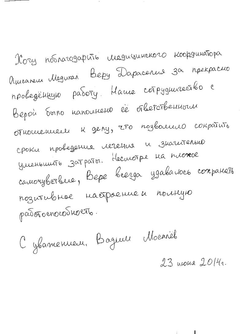 отзыв Вадима